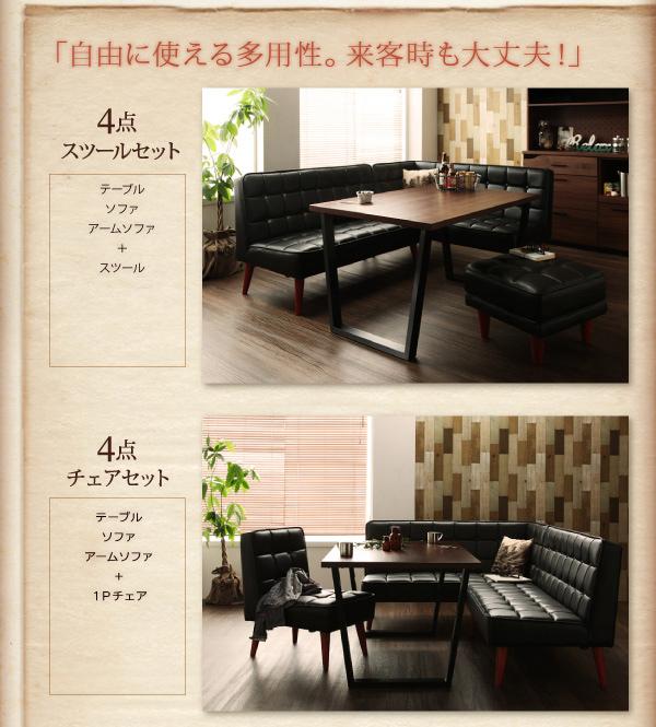 おすすめ!ヴィンテージスタイルデザイン ソファーダイニングテーブルセット【CISCO】シスコ画像20