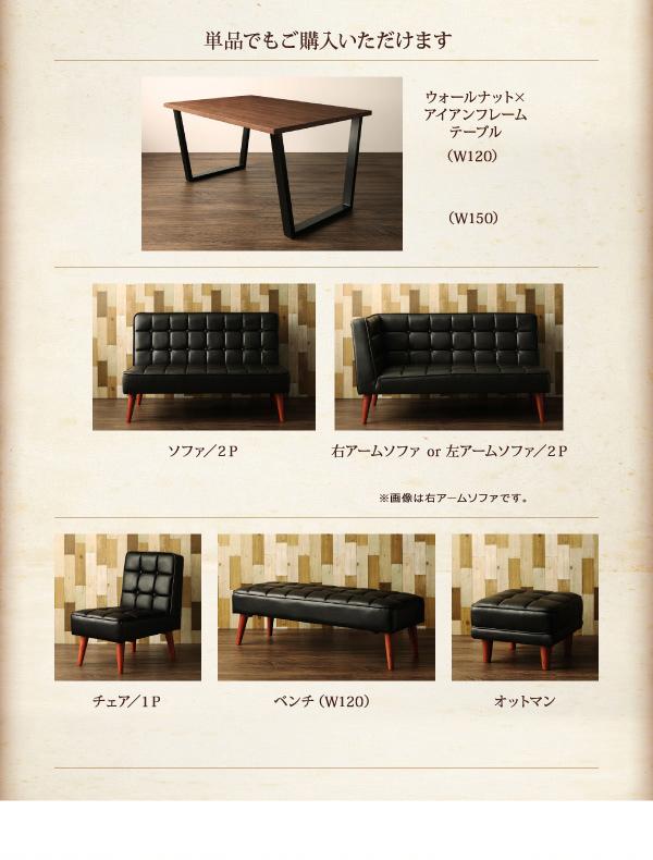 おすすめ!ヴィンテージスタイルデザイン ソファーダイニングテーブルセット【CISCO】シスコ画像22