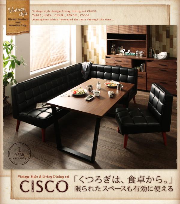 おすすめ!ヴィンテージスタイルデザイン ソファーダイニングテーブルセット【CISCO】シスコ画像23