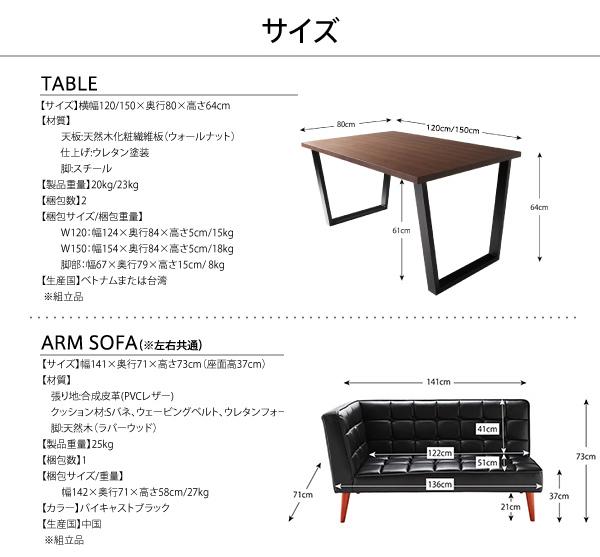 おすすめ!ヴィンテージスタイルデザイン ソファーダイニングテーブルセット【CISCO】シスコ画像24