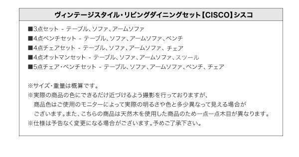 おすすめ!ヴィンテージスタイルデザイン ソファーダイニングテーブルセット【CISCO】シスコ画像27