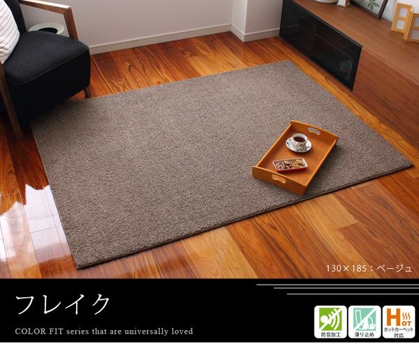 防音 ラグマット/絨毯【フレイク 】床暖房可 防滑 オールシーズンラグ