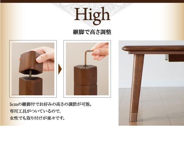 ローテーブル通販 高さを調整できるローテーブル『天然木ウォールナット材 継脚付こたつテーブル【Tramonto】トラモント』