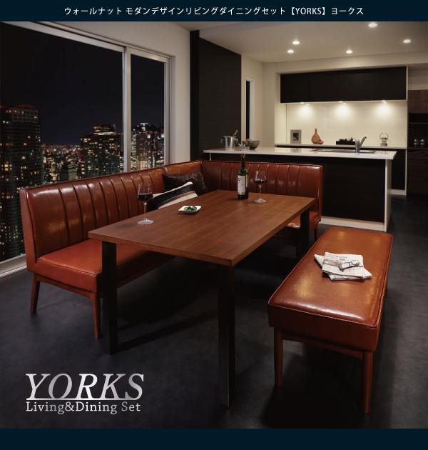 おすすめ!ウォールナット モダンデザイン ソファーダイニングテーブルセット【YORKS】ヨークス画像01