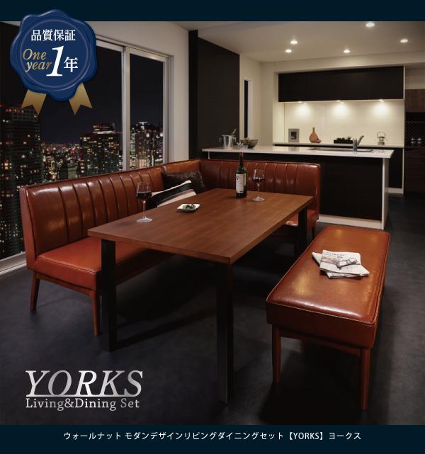 おすすめ!ウォールナット モダンデザイン ソファーダイニングテーブルセット【YORKS】ヨークス画像11