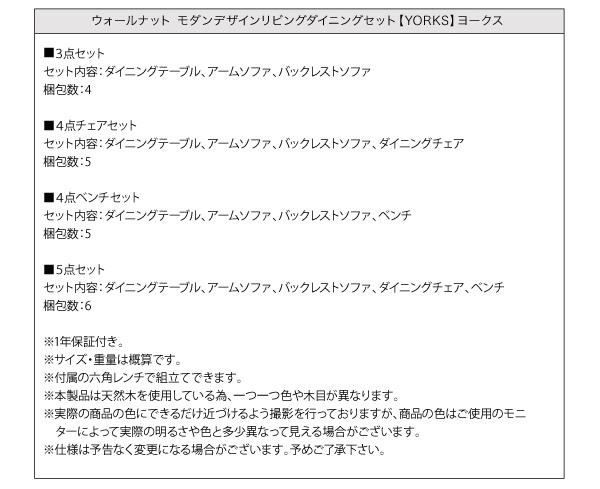 おすすめ!ウォールナット モダンデザイン ソファーダイニングテーブルセット【YORKS】ヨークス画像13