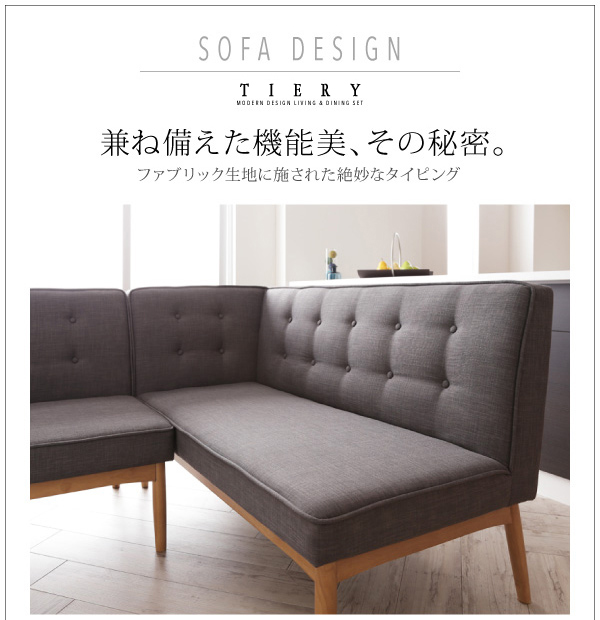 おすすめ!モダンデザイン ソファーダイニングテーブルセット【TIERY】ティエリー画像10