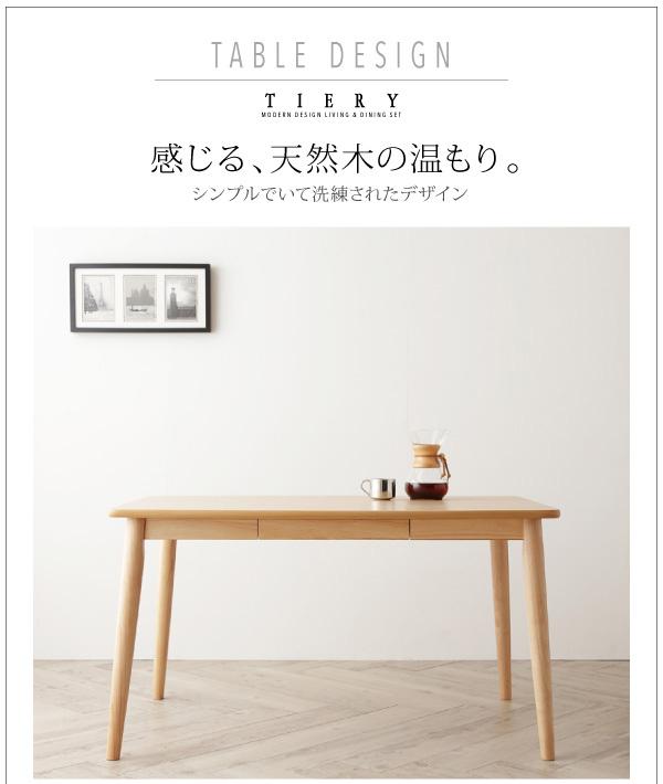 おすすめ!モダンデザイン ソファーダイニングテーブルセット【TIERY】ティエリー画像13