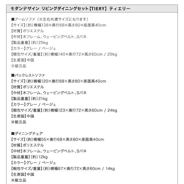 おすすめ!モダンデザイン ソファーダイニングテーブルセット【TIERY】ティエリー画像23