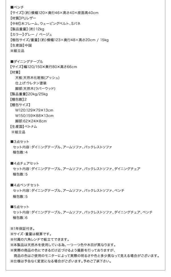 おすすめ!モダンデザイン ソファーダイニングテーブルセット【TIERY】ティエリー画像24