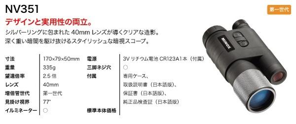 単眼鏡型 暗視スコープ(ナイトビジョン) ブッシュネル【日本正規品】 エクイノクスライト