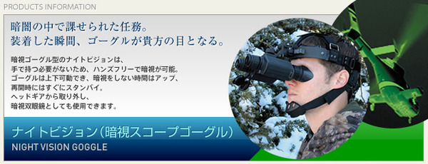 双眼鏡型 暗視スコープ(ナイトビジョン) アーマサイト ナイトビジョンゴーグル ベガ