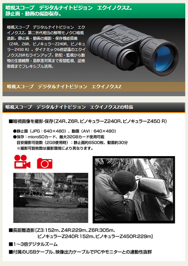 デジタルナイトビジョン(暗視スコープ) ブッシュネル 【日本正規品】 エクイノクスZ4 〔暗視装置/光学機器〕