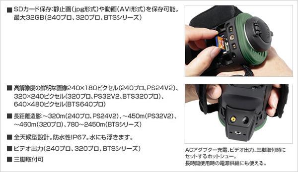 サーマル暗視スコープ(ナイトビジョン) 【日本正規品】 フリアースカウトPS24V2