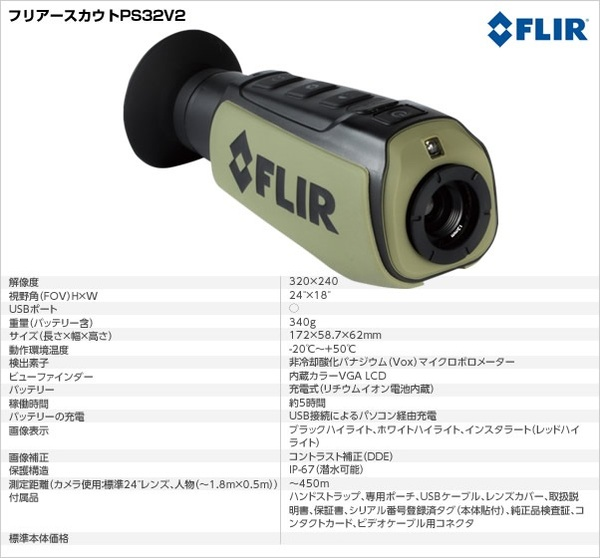 サーマル暗視スコープ(ナイトビジョン) 【日本正規品】 フリアースカウトBTS320プロ+QD35レンズ