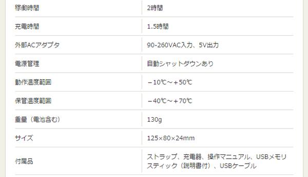 赤外線サーモグラフィー(熱画像装置) コンパクト/ポケットサイズ スーパーファインコントラスト搭載 フリアーC2