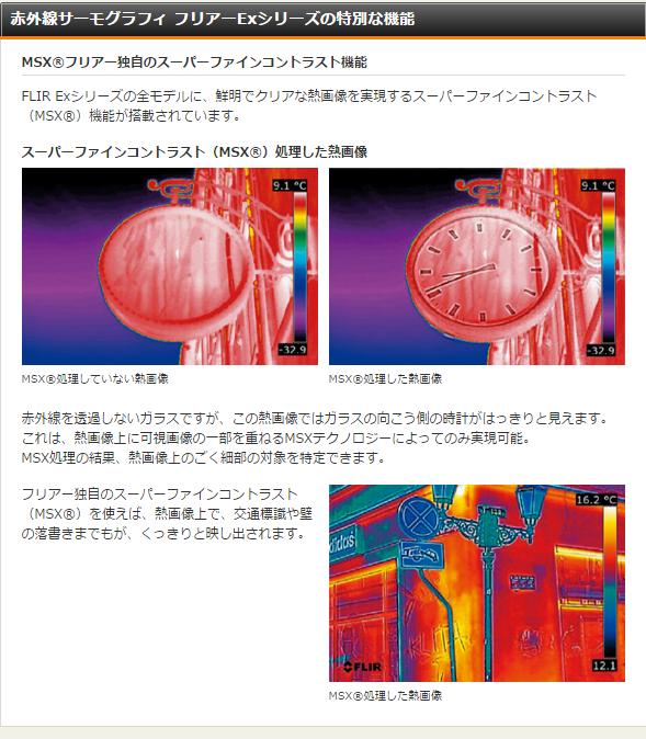 赤外線サーモグラフィー 【日本正規品】 フリアーEx E8 〔スポーツ/設備保守点検/建物検査〕