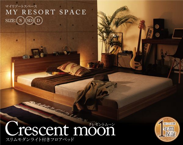 モダンライト付きフロアベッド 【Crescent moon】クレセントムーン