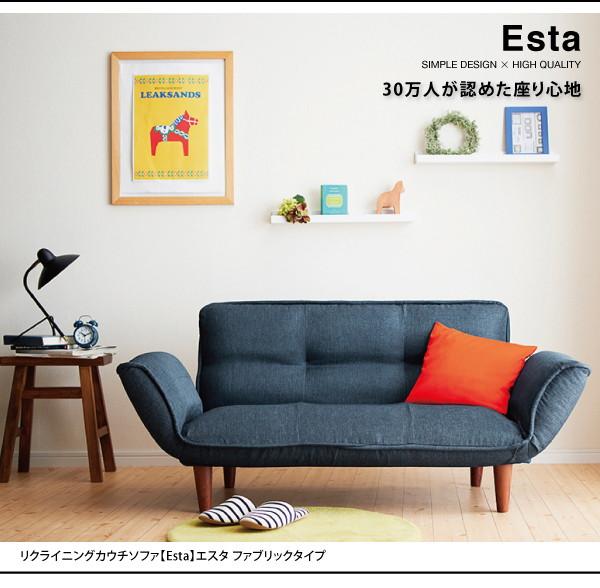 一人暮らしにおすすめ!ソファ リクライニングカウチソファ【Esta】エスタ
