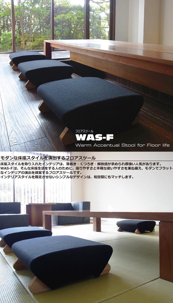 デザイン座椅子 脚:ダーク/布:ワインレッド 【Mona.Dee モナディー】WAS-F