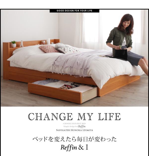 棚・コンセント付き収納ベッド Reffin レフィン