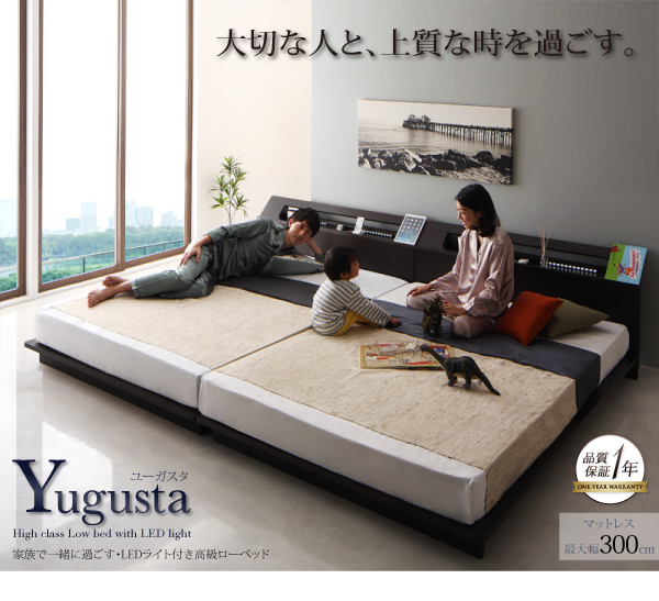 家族で寝られる・LEDライト付高級ローベッドYugustaユーガスタ