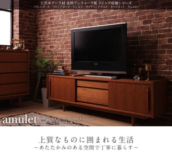 天然木チーク材北欧アンティーク風リビング収納シリーズ【amulet】アミュレット