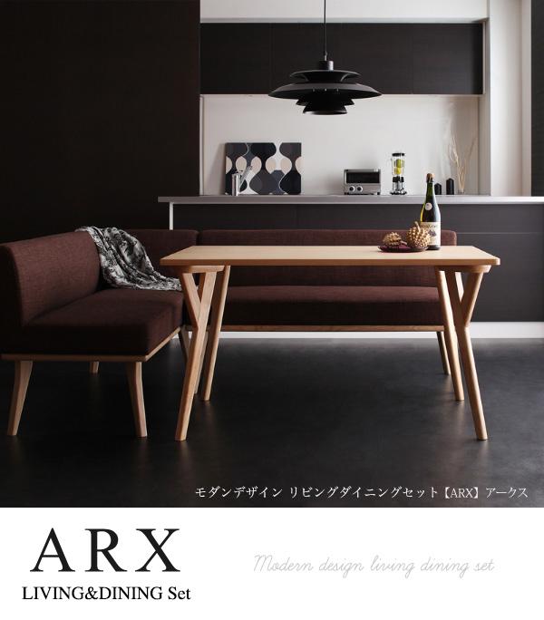 おすすめ!モダンデザイン ソファーダイニングテーブルセット【ARX】アークス画像01