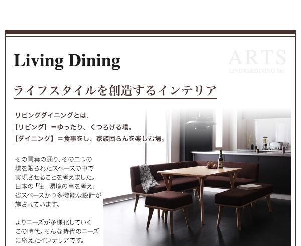 おすすめ!モダンデザイン ソファーダイニングテーブルセット【ARX】アークス画像03