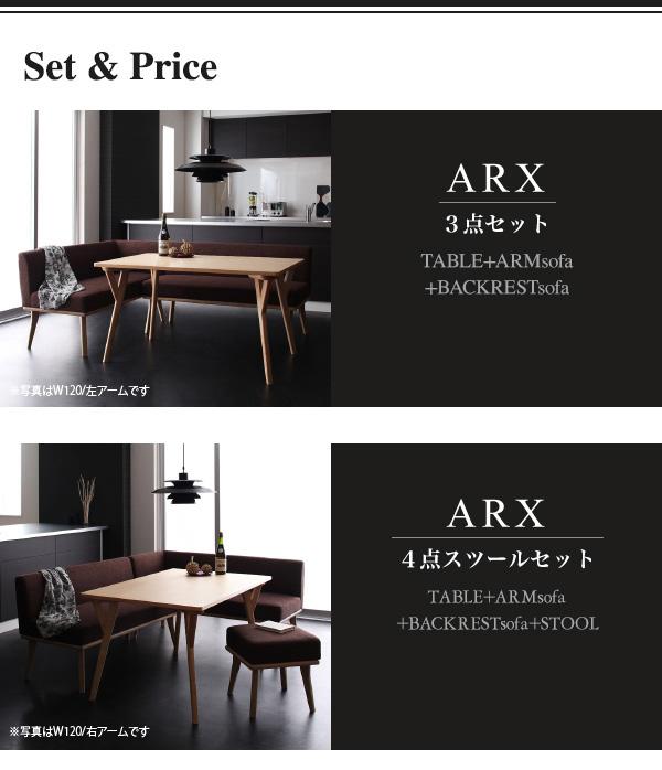 おすすめ!モダンデザイン ソファーダイニングテーブルセット【ARX】アークス画像12
