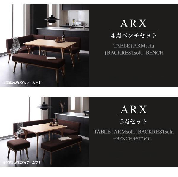 おすすめ!モダンデザイン ソファーダイニングテーブルセット【ARX】アークス画像13