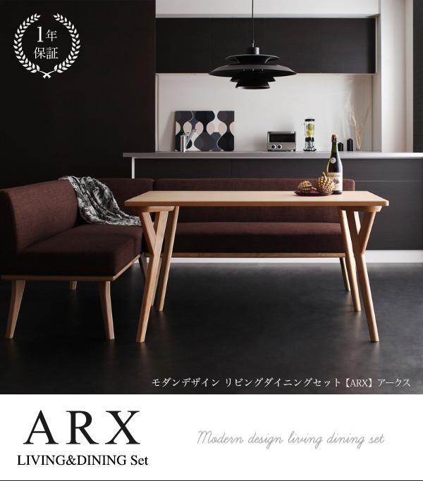 おすすめ!モダンデザイン ソファーダイニングテーブルセット【ARX】アークス画像15