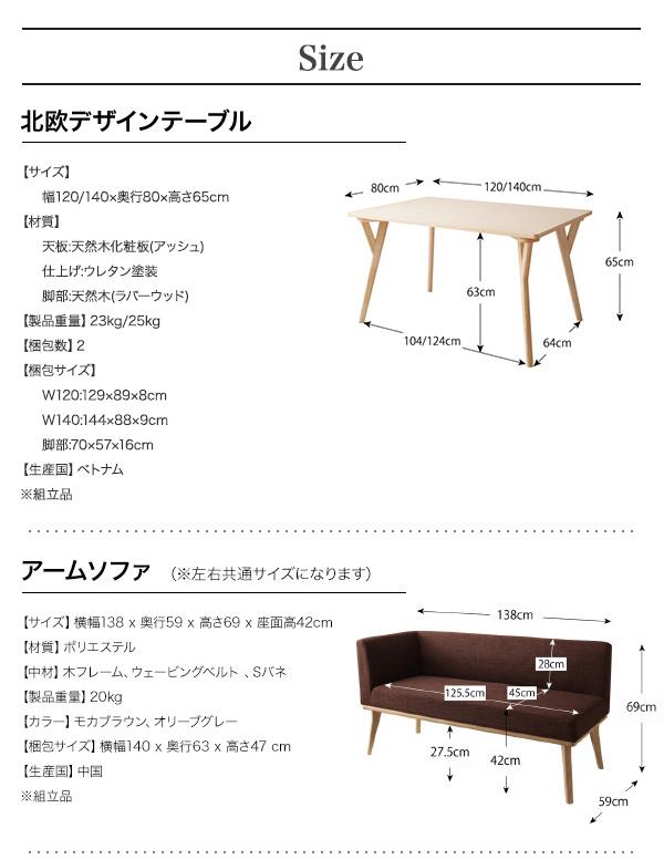 おすすめ!モダンデザイン ソファーダイニングテーブルセット【ARX】アークス画像16
