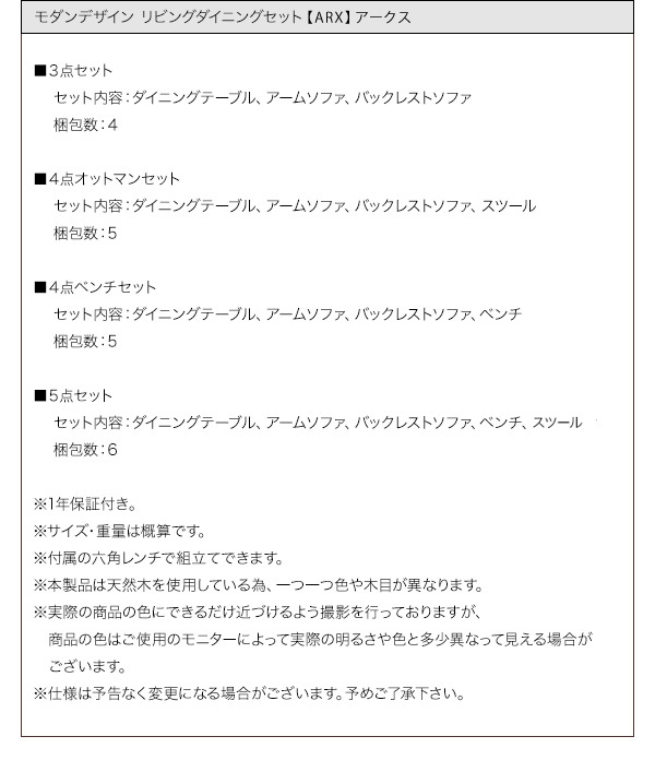 おすすめ!モダンデザイン ソファーダイニングテーブルセット【ARX】アークス画像18