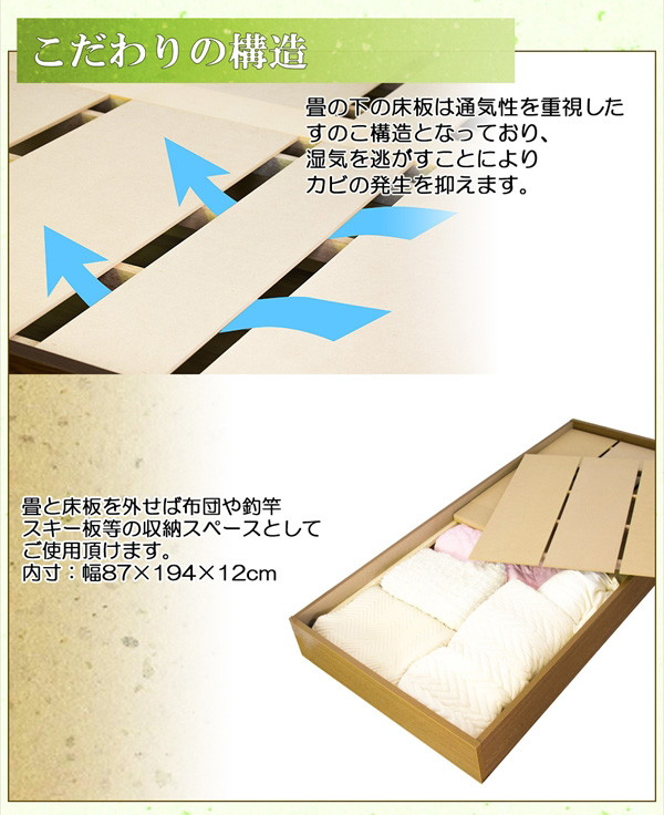収納ベッド通販 シンプル収納ベッド『ヘッドレス収納畳ベッド セミシングル D62-31-SS(畳)』