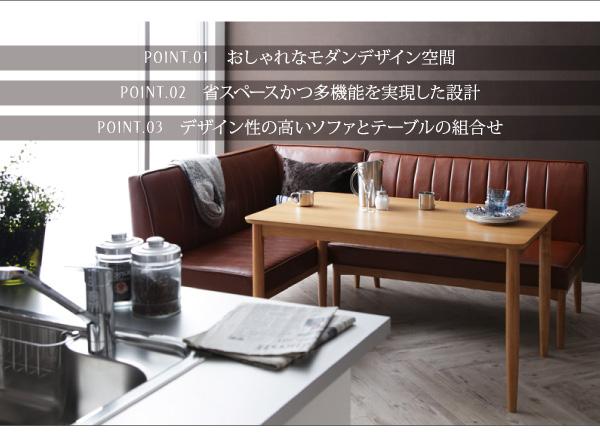 おすすめ!モダンデザイン ソファーダイニングテーブルセット【VIRTH】ヴァース画像02