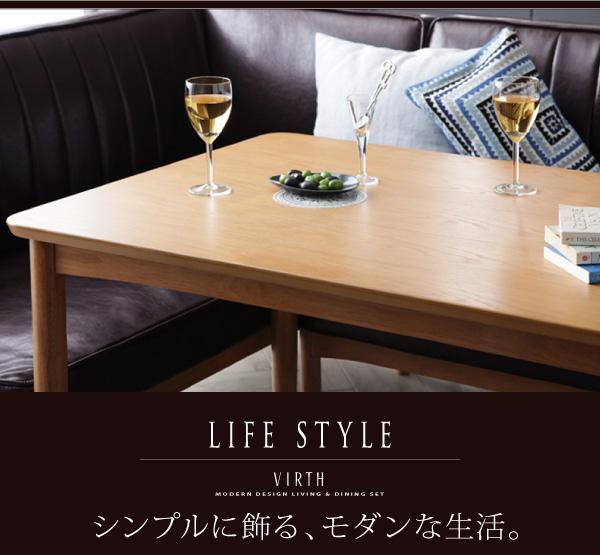 おすすめ!モダンデザイン ソファーダイニングテーブルセット【VIRTH】ヴァース画像05