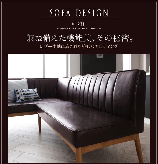 おすすめ!モダンデザイン ソファーダイニングテーブルセット【VIRTH】ヴァース画像10