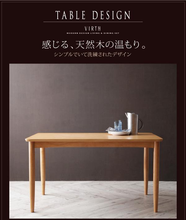 おすすめ!モダンデザイン ソファーダイニングテーブルセット【VIRTH】ヴァース画像13