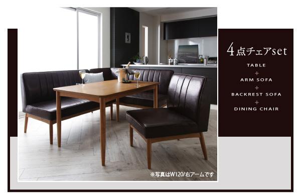 おすすめ!モダンデザイン ソファーダイニングテーブルセット【VIRTH】ヴァース画像17