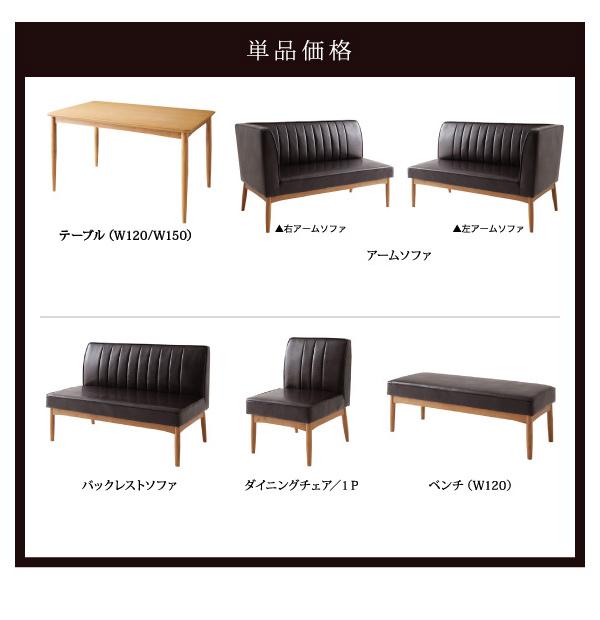 おすすめ!モダンデザイン ソファーダイニングテーブルセット【VIRTH】ヴァース画像20