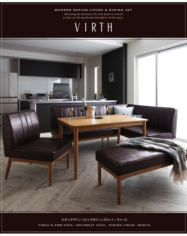 おすすめ!モダンデザイン ソファーダイニングテーブルセット【VIRTH】ヴァース画像21