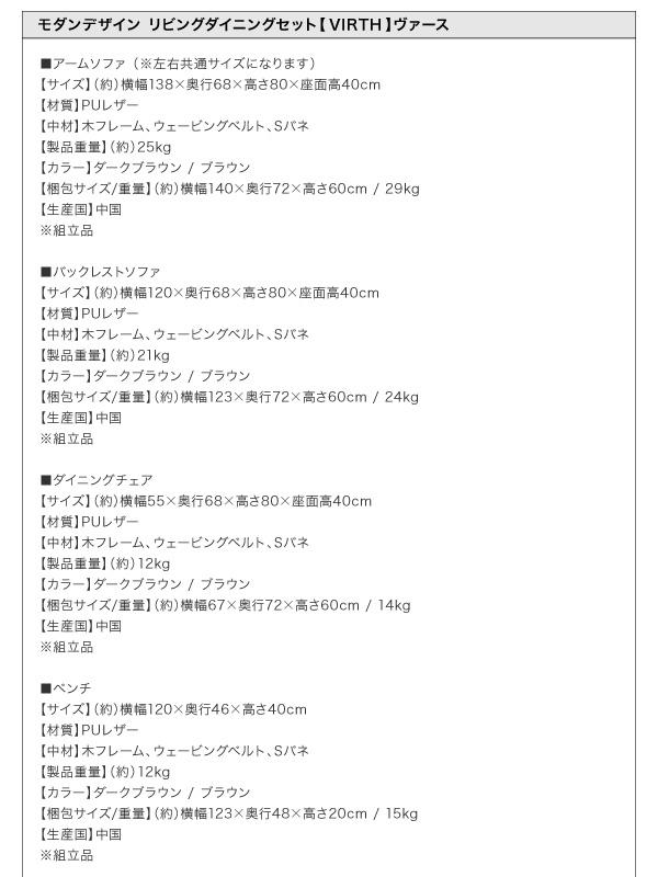 おすすめ!モダンデザイン ソファーダイニングテーブルセット【VIRTH】ヴァース画像23