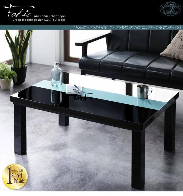 ローテーブル通販 75cm×75cm ローテーブル『アーバンモダンデザインこたつテーブル【Fadic】ファディック 正方形(75×75cm)』