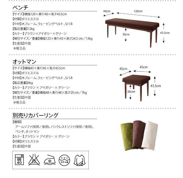 【本体別売】ソファーカバー 足置き(オットマ...の説明画像20