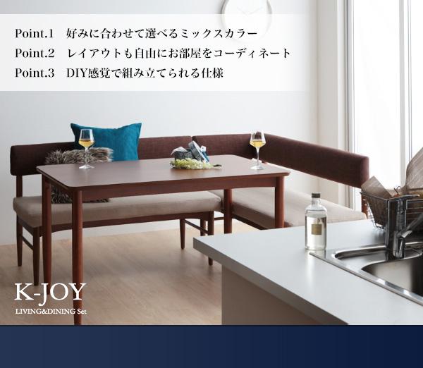 おすすめ!洗えるカバーリング!!ソファーダイニングテーブルセット【K-JOY】ケージョイ画像02