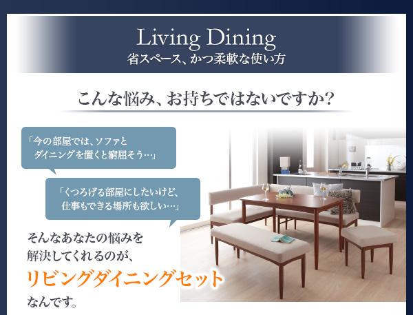 おすすめ!洗えるカバーリング!!ソファーダイニングテーブルセット【K-JOY】ケージョイ画像06