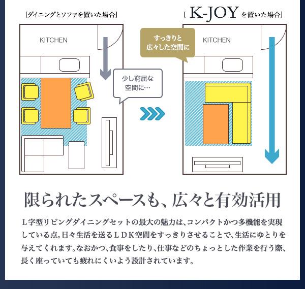 おすすめ!洗えるカバーリング!!ソファーダイニングテーブルセット【K-JOY】ケージョイ画像07