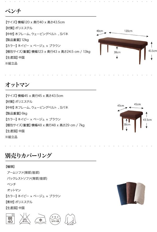 おすすめ!洗えるカバーリング!!ソファーダイニングテーブルセット【K-JOY】ケージョイ画像21