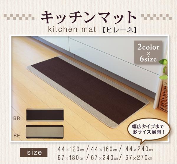 キッチンマット 洗える 無地 『ピレーネ』 ブ...の説明画像1
